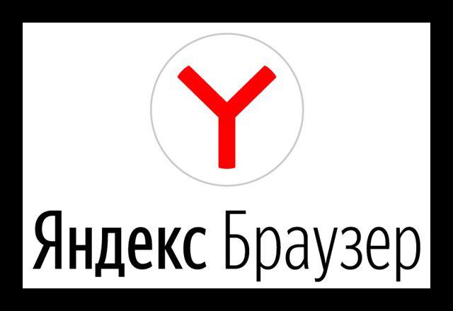 Изображение Яндекс.Браузер