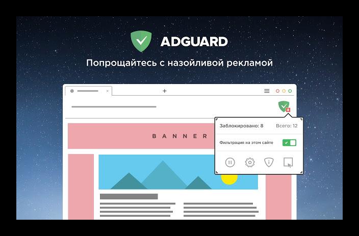 Картинка Расширение AdGuard для Яндекс.Браузера