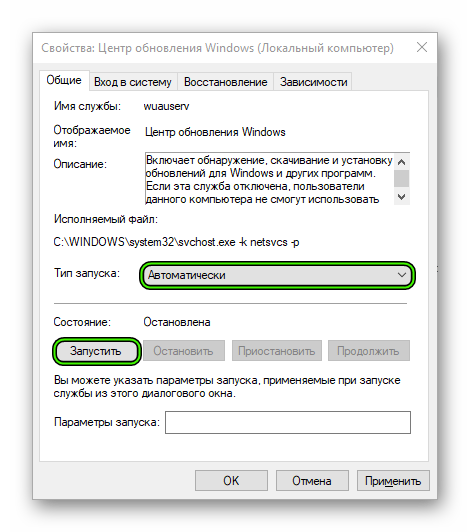 Настройка службы Центр управления Windows