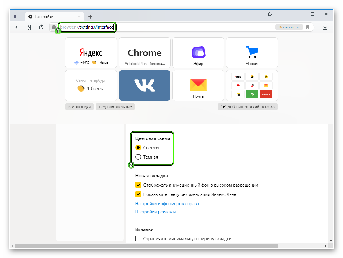 Настройка цветовой темы в браузере