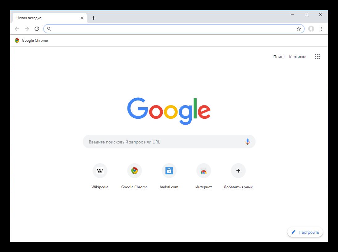 Общий вид Google Chrome