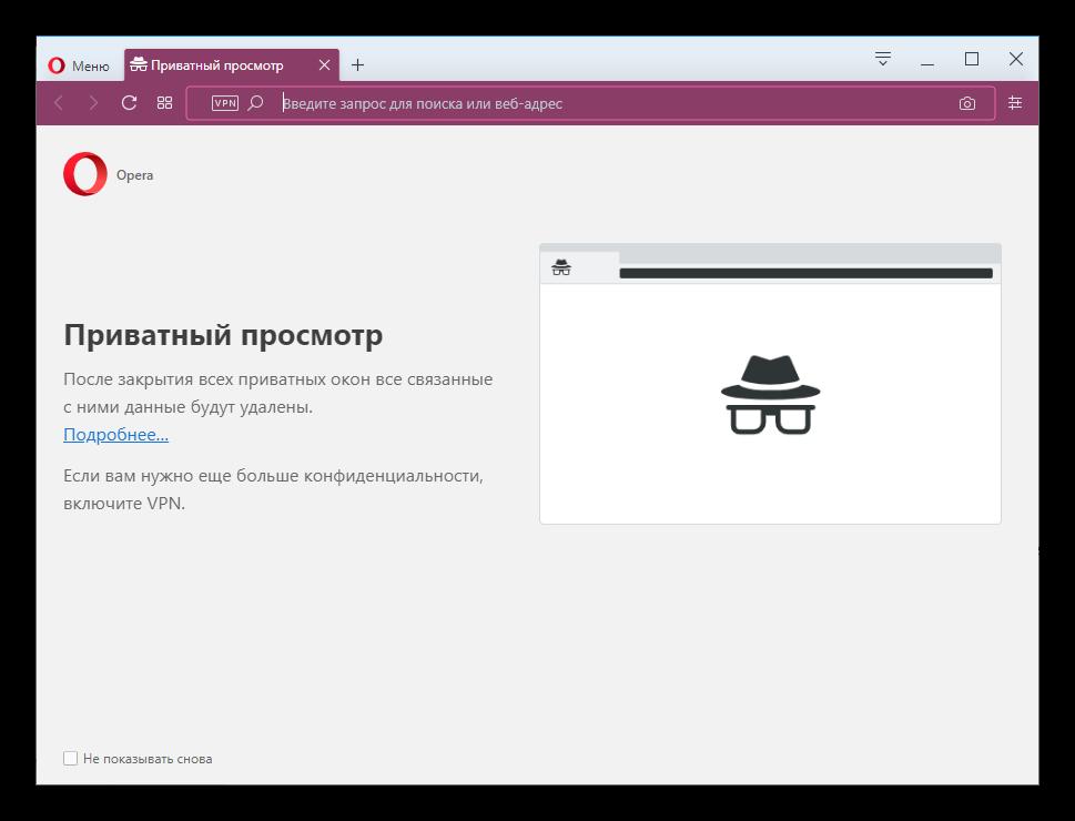 Приватный просмотр в браузере Opera