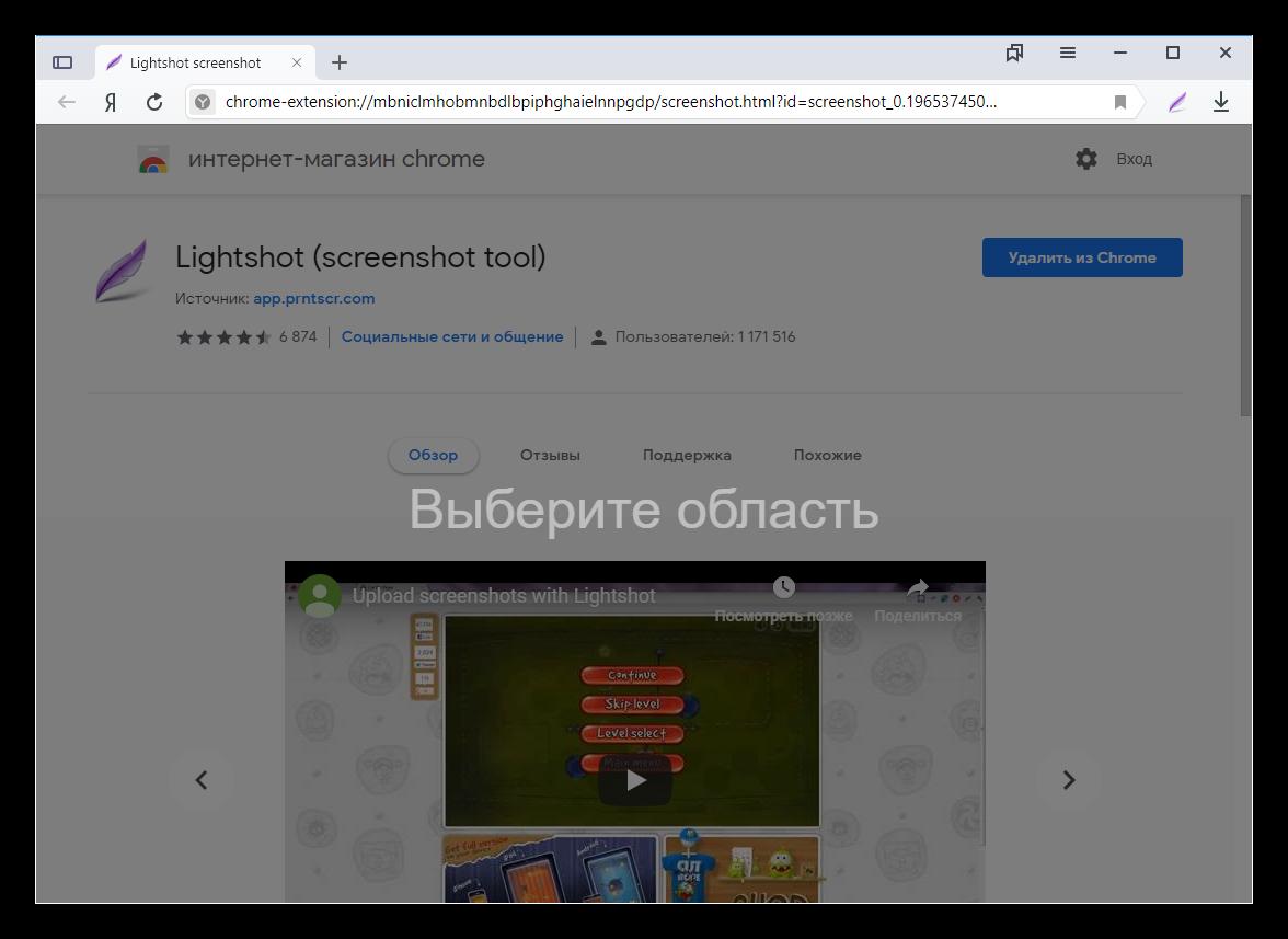 Расширение Lightshot для Яндекс.Браузера