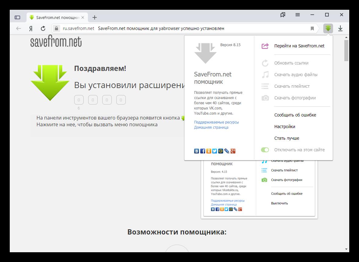 Расширение SaveFrom.net для Яндекс.Браузера