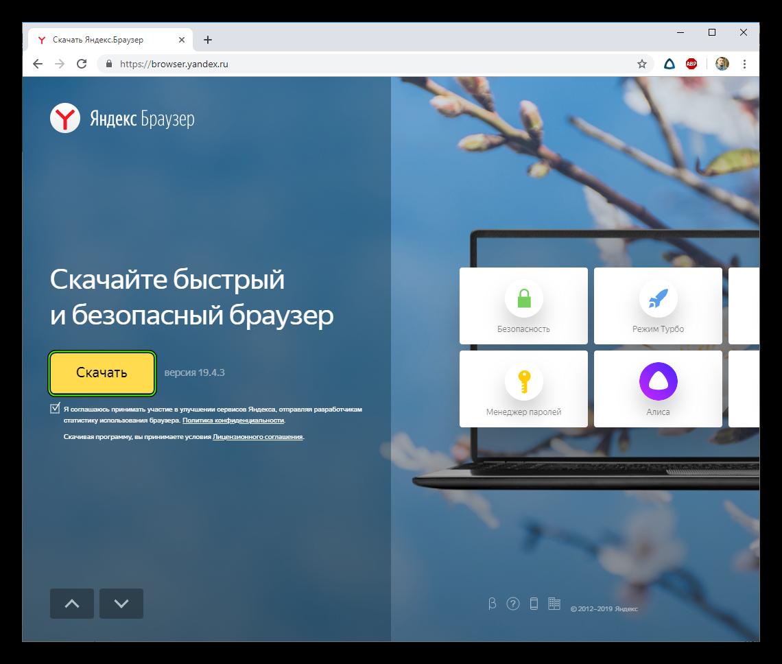 Скачать последнюю версию Яндекс.Браузера с официального сайта