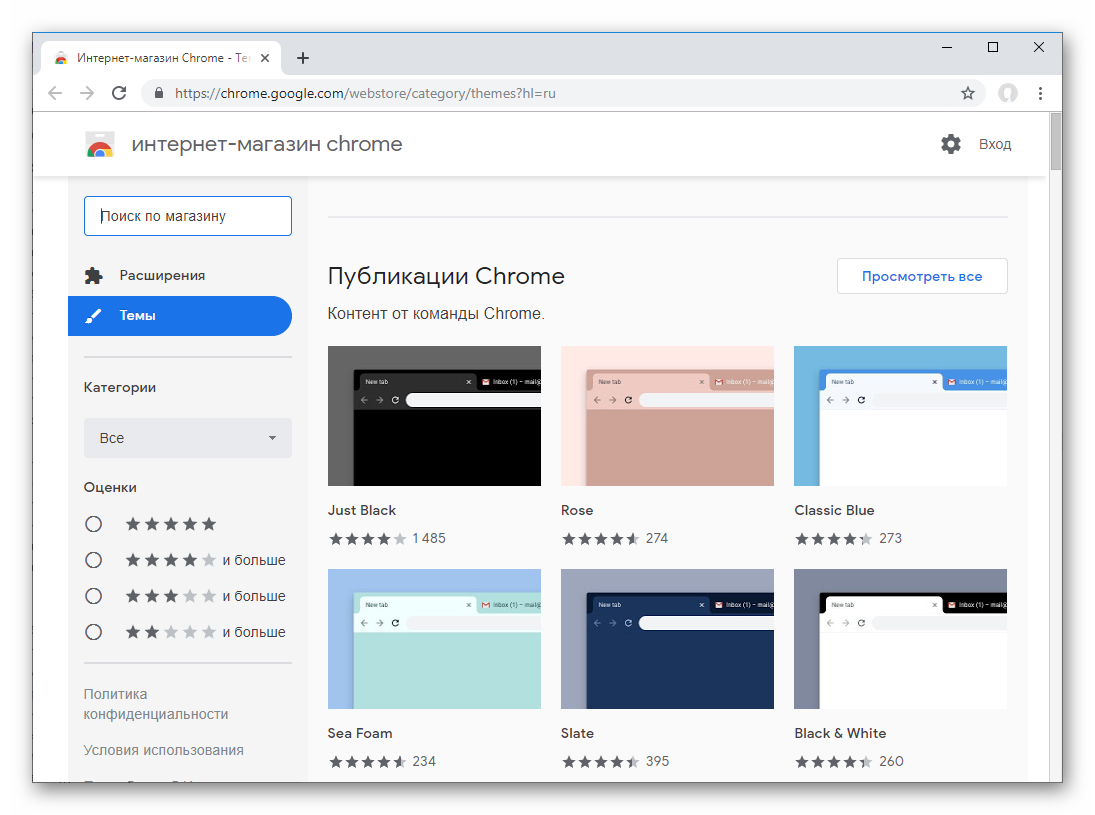 Темы в Google Chrome
