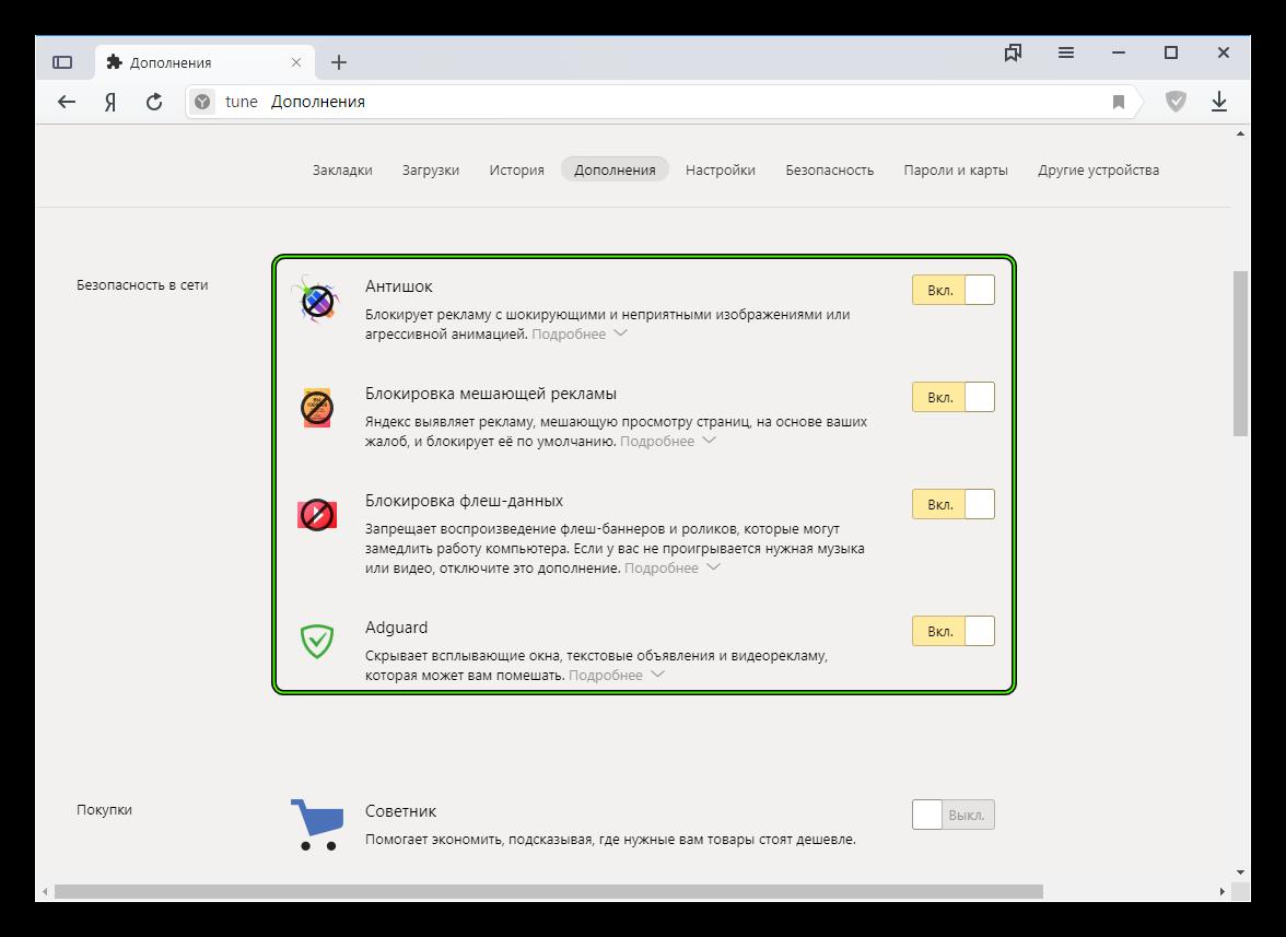 Включение встроенных дополнений для блокировки рекламы в настройках Яндекс.Браузера