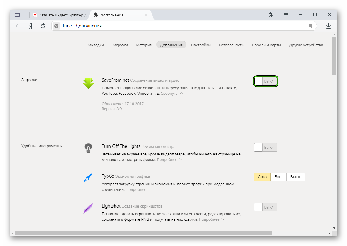 Деактивация отдельного дополнения на странице Дополнения в Яндекс.Браузере
