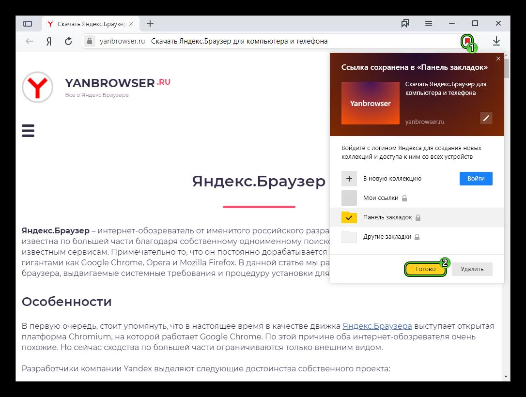 Добавить сайт в закладки в Яндекс.Браузере