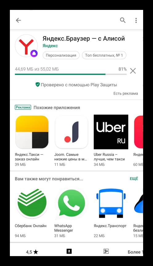 Ход установки приложения Яндекс.Браузер в магазине Play Маркет