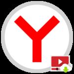 Как скачать видео с любого сайта через Яндекс.Браузер