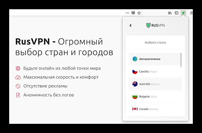 Картинка Расширение RusVPN