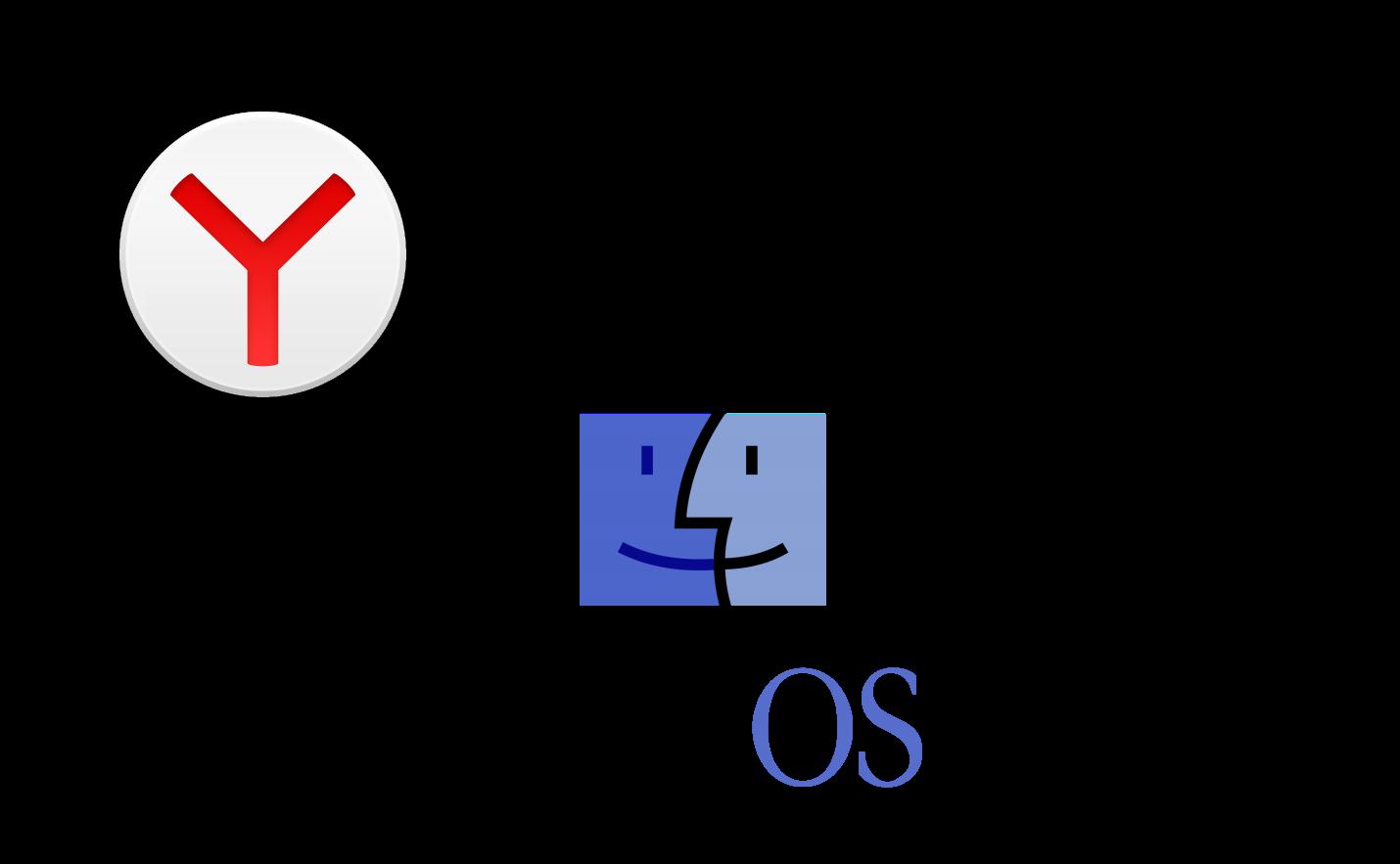 Картинка Яндекс.Браузер для Mac OS