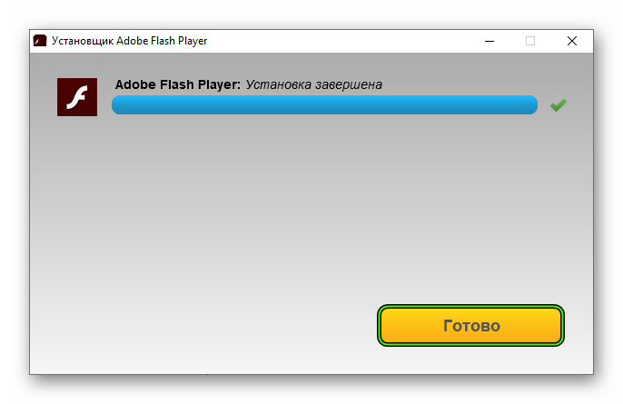 Кнопка Готово в конце установки Adobe Flash Player