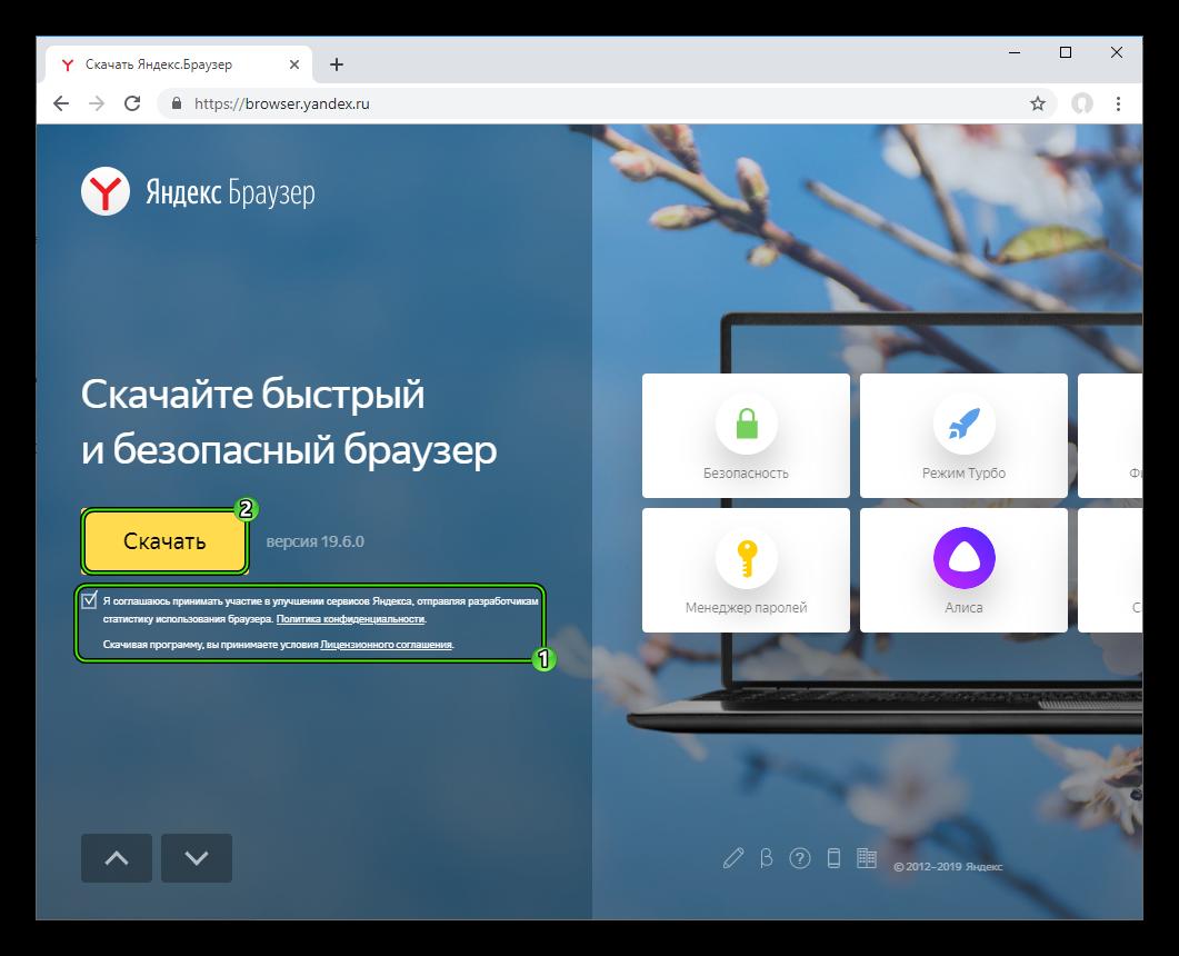 Кнопка Скачать на официальном сайте Яндекс.Браузера для Windows 10