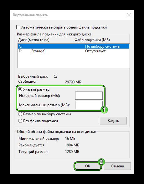 Настройка файла подкачки для Windows