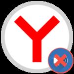 Не работает звук в Яндекс.Браузере