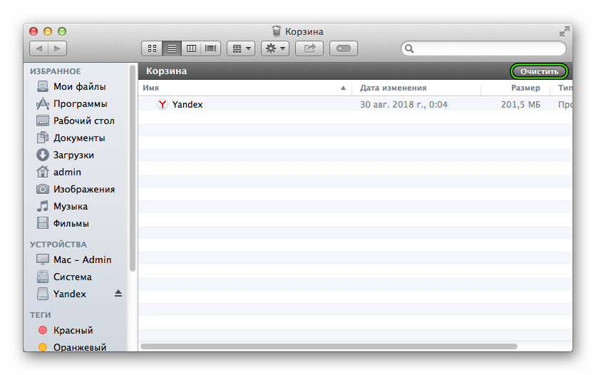 Очистить корзину в Mac OS