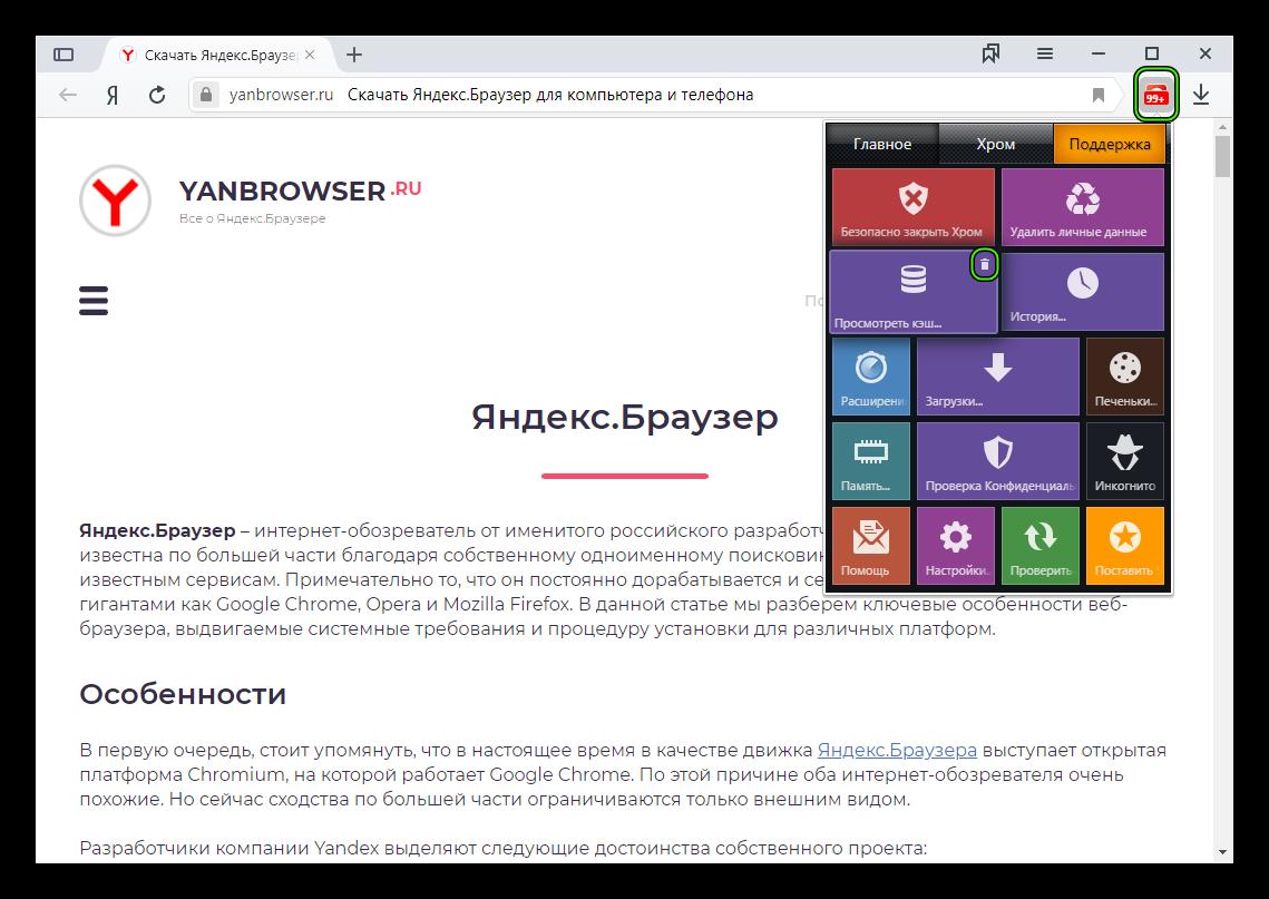 Очистка кэша через расширение Click&Clean в Яндекс.Браузере