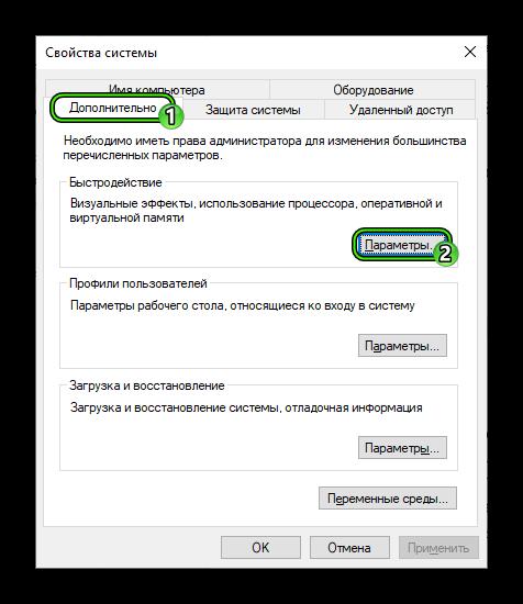 Переход в параметры быстродействия Windows