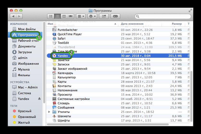 Программа Yandex в общем списке Finder для Mac OS
