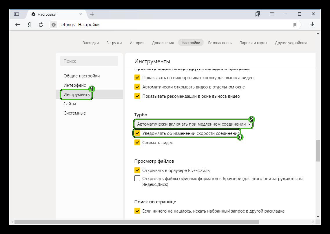 Пункт Автоматически включать при медленно соединении для Турбо-режима на странице настроек Яндекс.Браузера