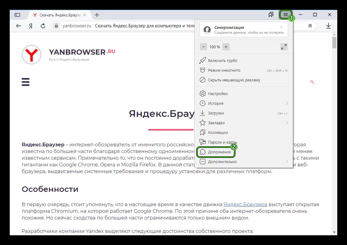 Пункт Дополнения, расположенный в основном меню Яндекс.Браузера