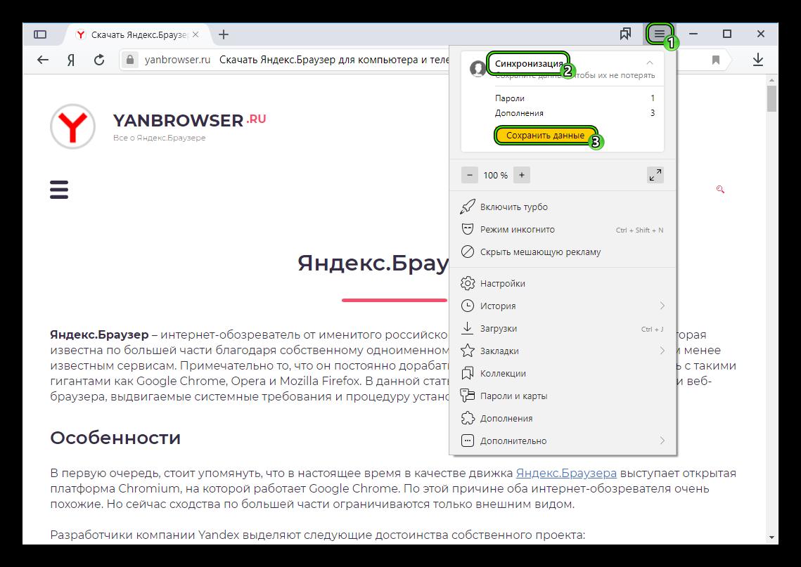 Пункт Сохранить данные в основном меню Яндекс.Браузера