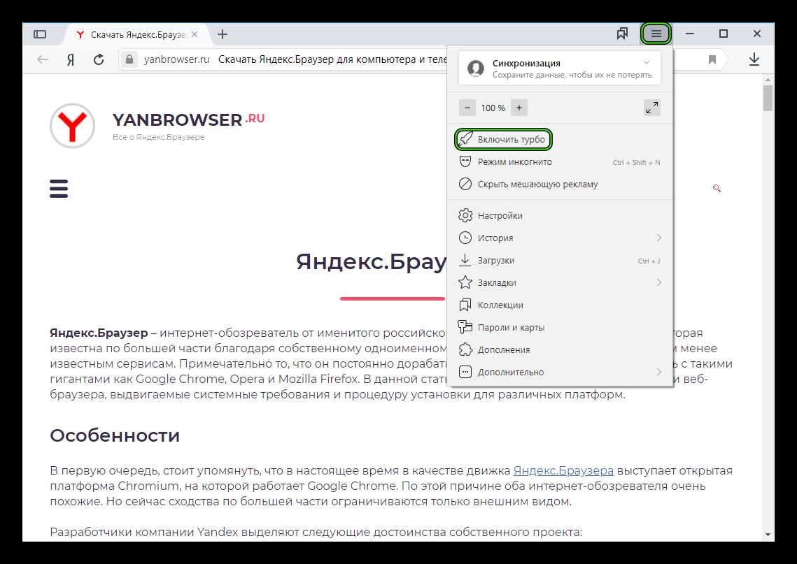 Пункт Включить Турбо в основном меню Яндекс.Браузера