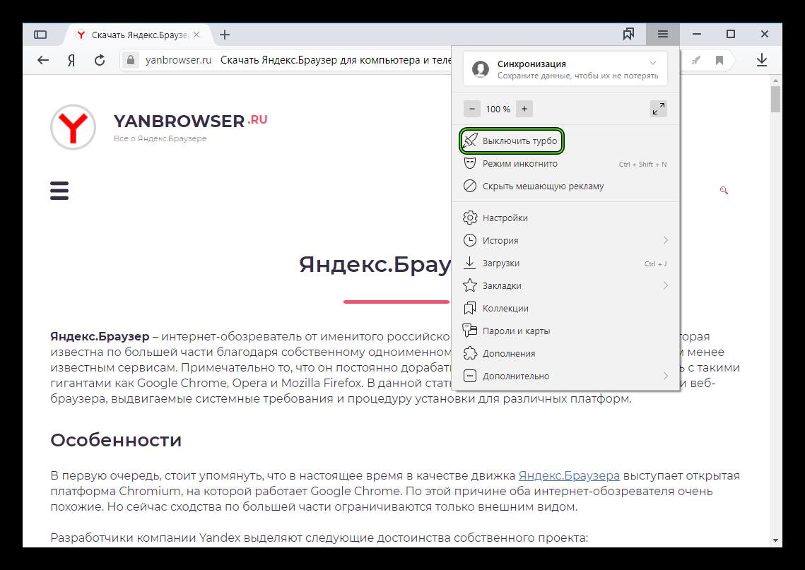 Пункт Выключить турбо в основном меню Яндекс.Браузера