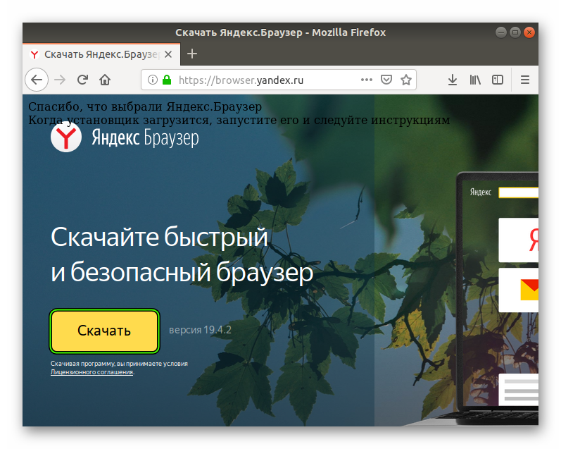 Скачать последнюю версию Яндекс.Браузера с официального сайта для Linux