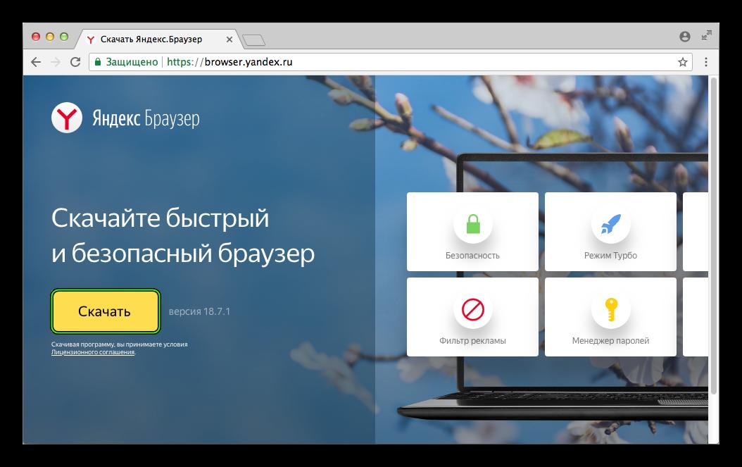 Скачать последнюю версию Яндекс.Браузера с официального сайта для Mac OS