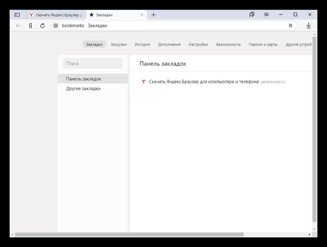 Страница Закладки в Яндекс.Браузере
