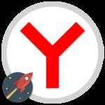 Турбо-режим в Яндекс.Браузере