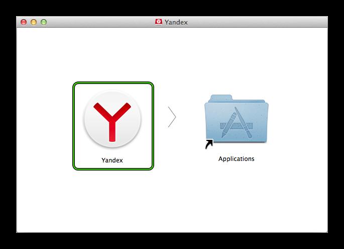 Установить Яндекс.Браузер для Mac OS