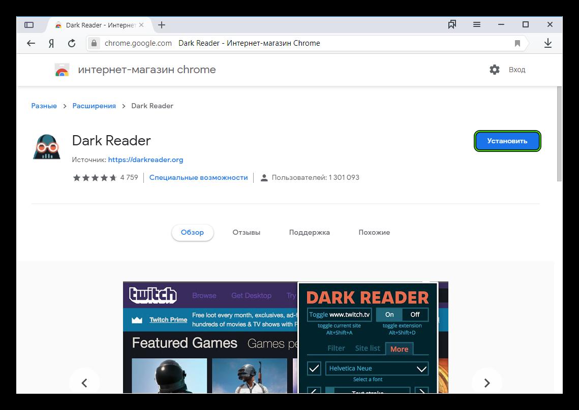 Установить расширение Dark Reader