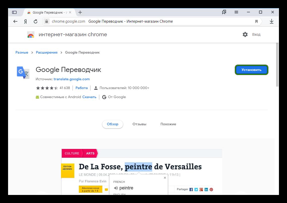 Установить расширение Google Translate