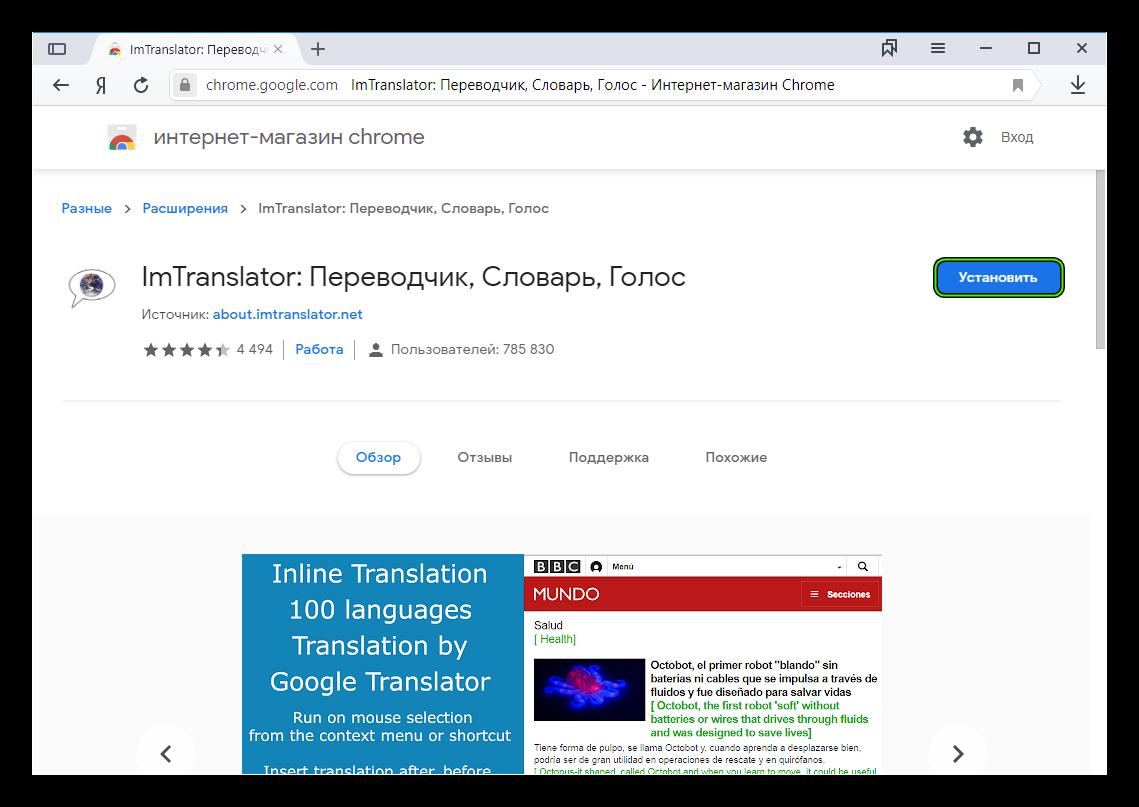 Установить расширение ImTranslator