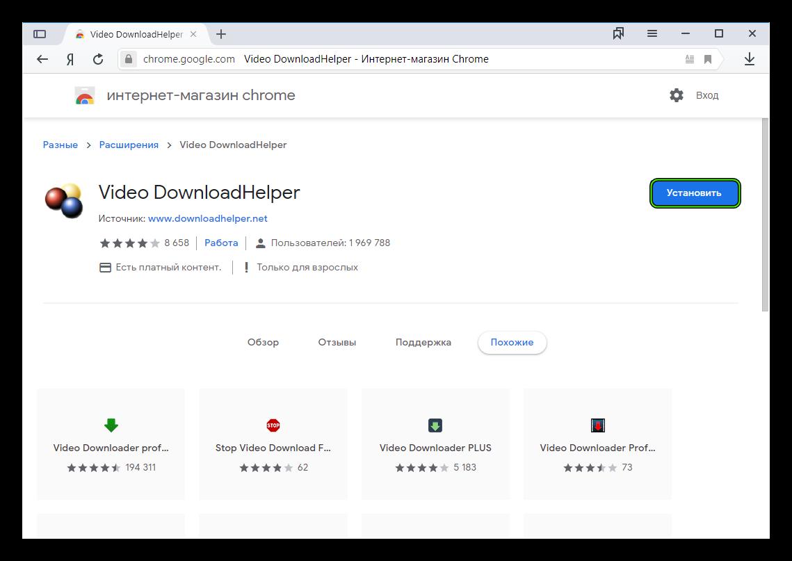 Установить расширение Video DownloadHelper
