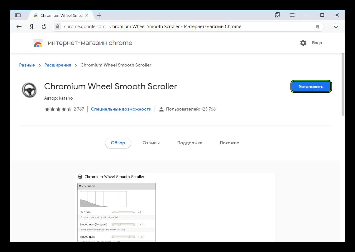 Установка расширения Chromium Wheel Smooth Scroller