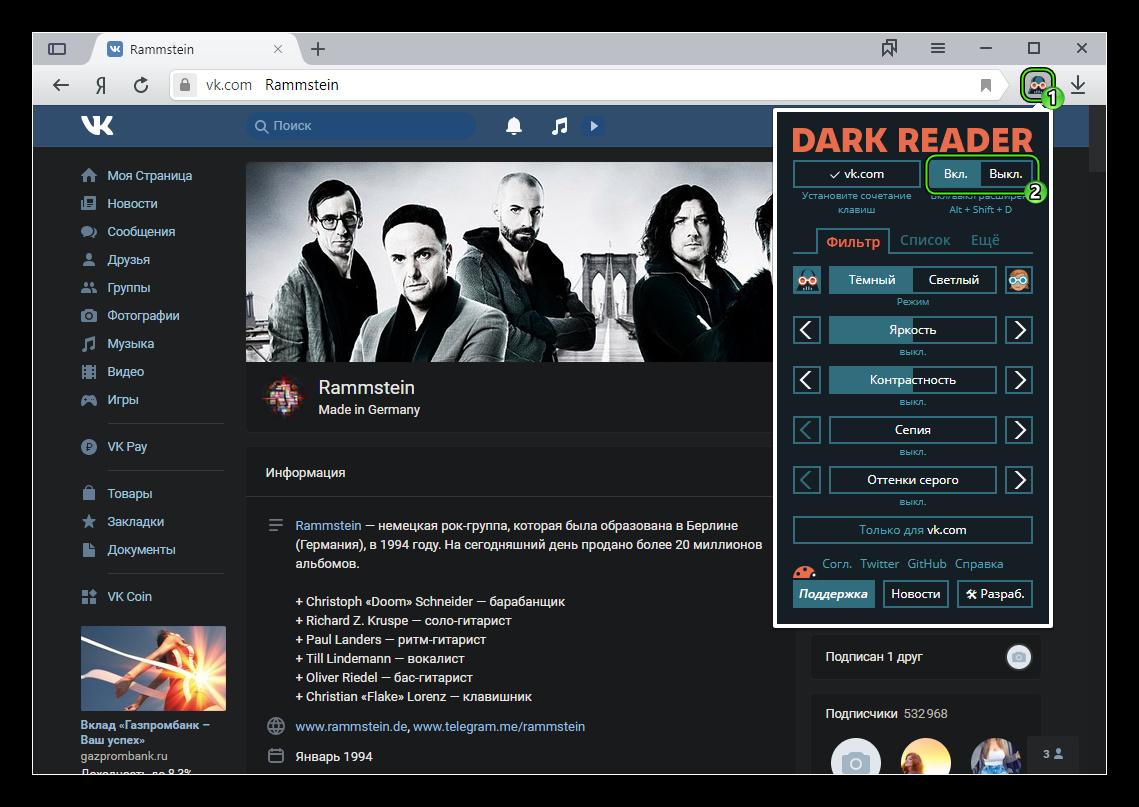Включить расширение Dark Reader