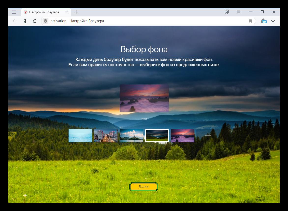 Выбор фона в приветственном окошке Яндекс.Браузера