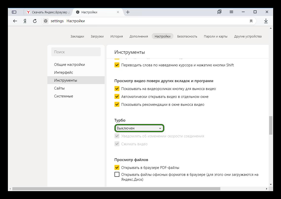 Выключен режим Турбо в Яндекс.Браузере
