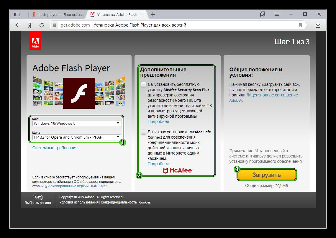 Загрузить нужную версию Adobe Flash Player на официальном сайте
