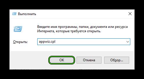 Запуск appwiz.cpl через инструмент Выполнить