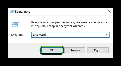 Запуск sysdm.cpl с помощью инструмента Выполнить