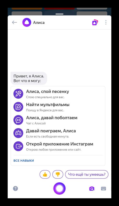 Голосовой помощник Алиса в Яндекс.Браузере для Android