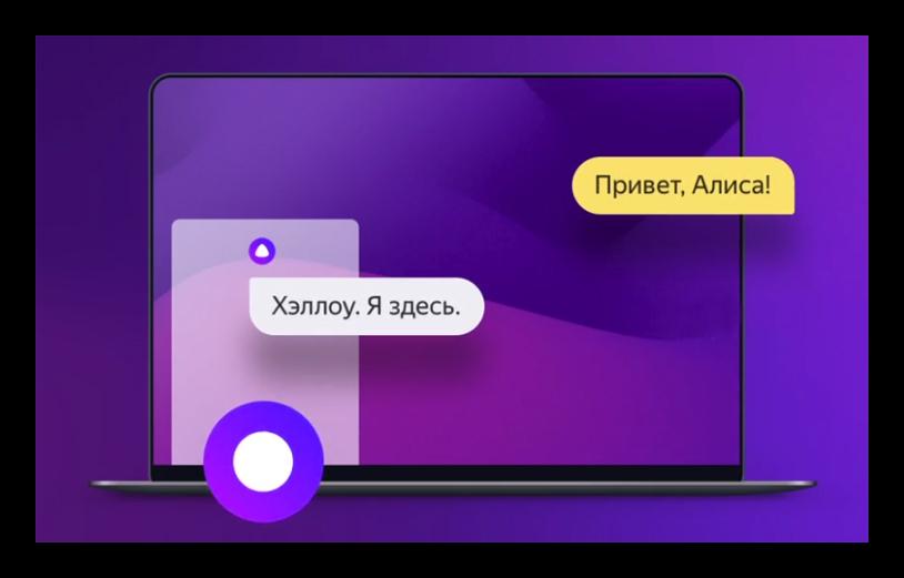 Картинка Разговор с Алисой в Яндекс.Браузере