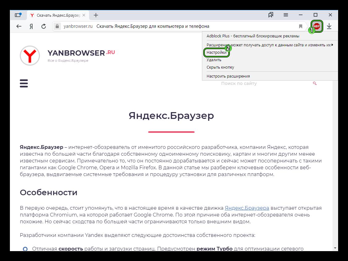 Кнопка Настройки в окне расширения AdBlock Plus в Яндекс.Браузере