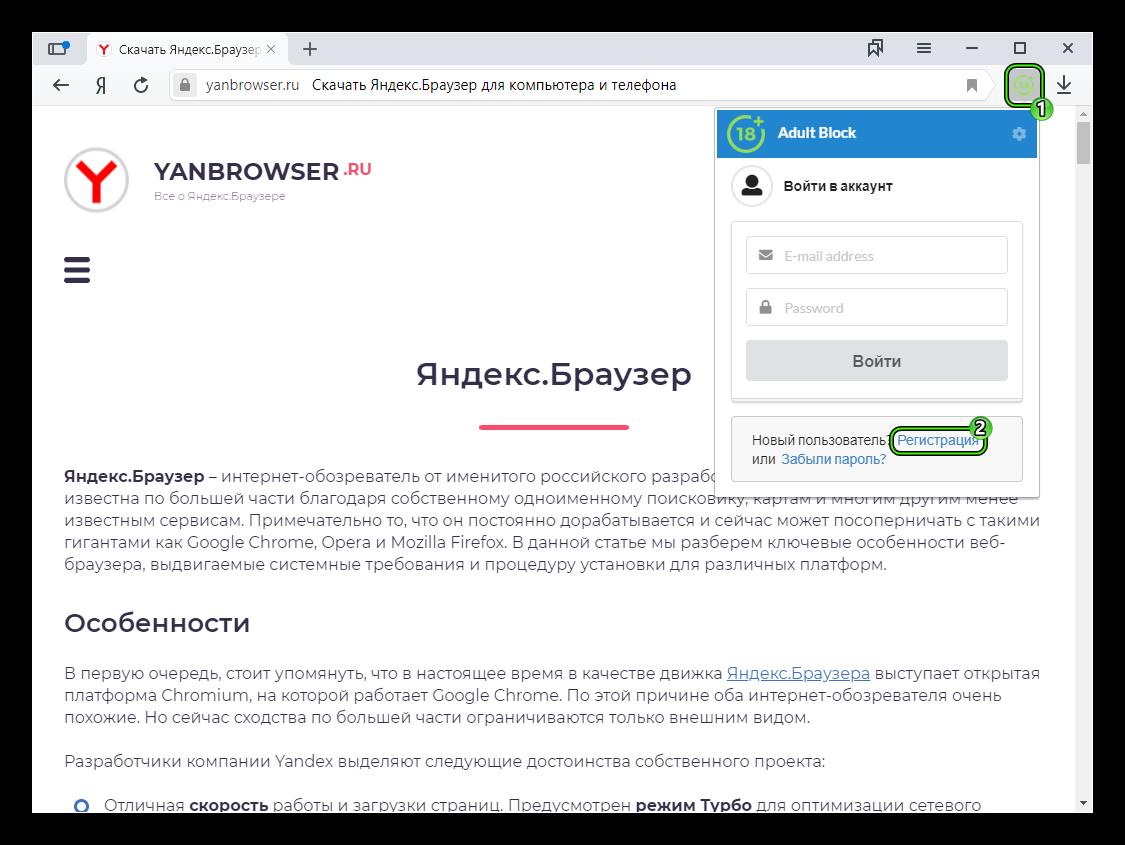 Кнопка Регистрация в окне расширения Adult Blocker в Яндекс.Браузере